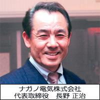 ナガノ電気株式会社 代表取締役 長野 正治